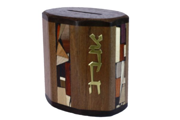 Wood Tzedakah Box #2 - Bar Mitzvah Gift - Jewish Gift - Letters Offset Right-Sapelli /Wenge