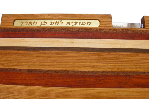 Cutting Board with Knife and Bracha-Shabbat Table-Jewish Wedding Gift-CUT-KB-O-Multi-RWV2011_0328tryfirst0344